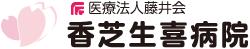 医療法人藤井会 香芝生喜病院