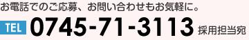 電話:0745-71-3113